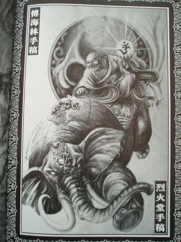烈火堂傅海林老师手稿图片