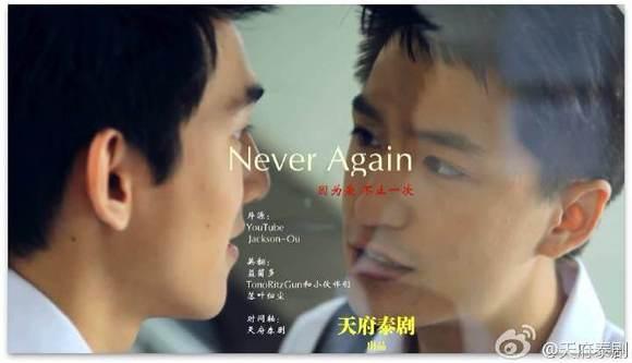 众gay星加盟拍摄的泰国同志微电影《never图片
