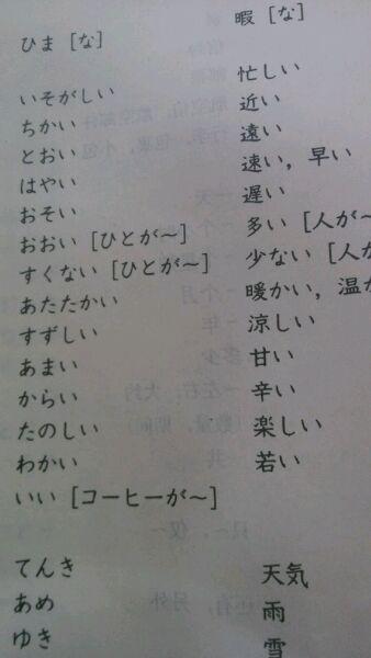 【日语形容词有什么好的记忆方法么?】图片