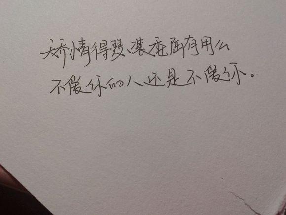 【安】【手写歌词】eason他是一个 孤独 患者图片