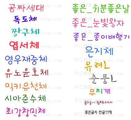 02]各种韩文可爱字体,手写字体资源图片