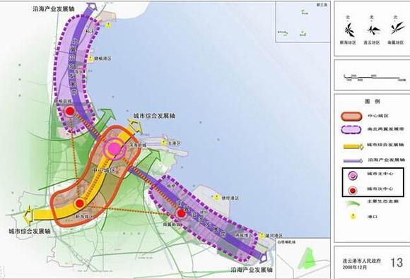 规划,滨海新城(连云新城,含连云老城区)和新海城区组成中心城高清图片