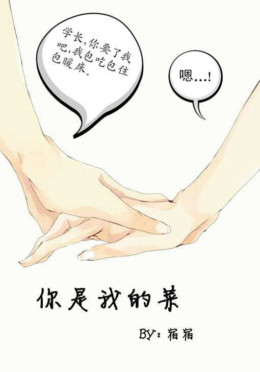 你是我的菜★_倪康_新客