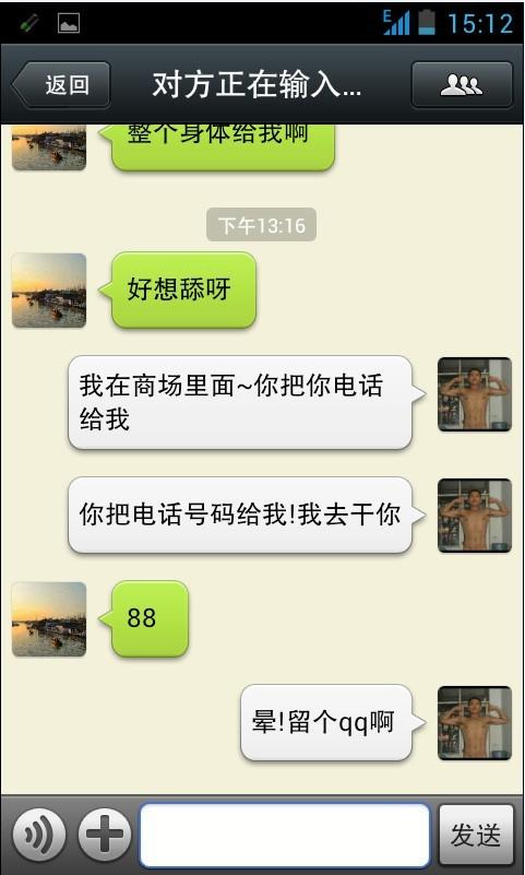 微信约炮记录李毅吧_超性感美女的 微信