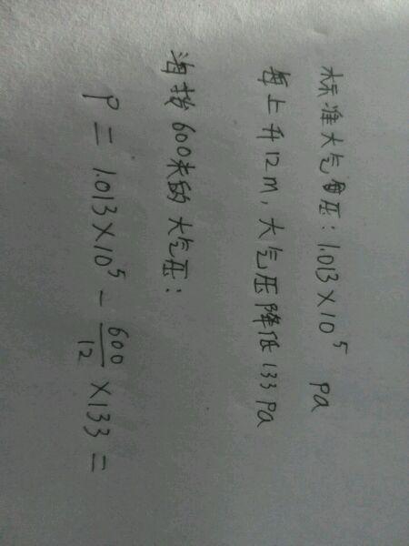 忻州的标准大气压是多少了图片