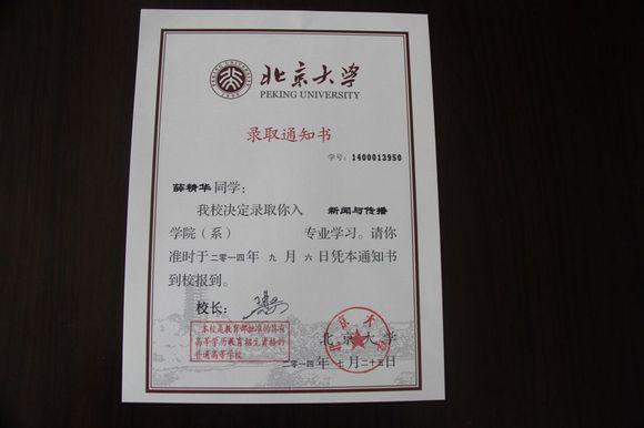 薛精华,三门峡文科状元,北京大学录取通知书.图片