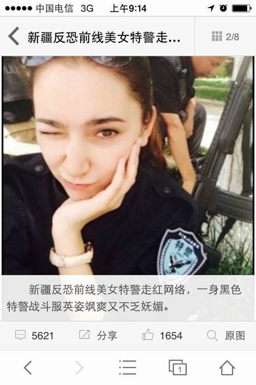 新疆反恐前线维族美女特警曝光