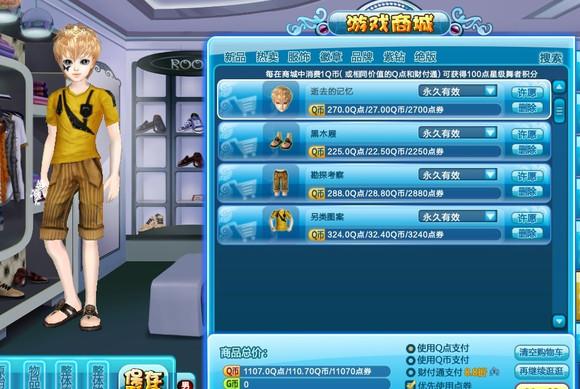 这里cctv14 qq炫舞yy频道正在为您播放的是资深搭配师——高清图片