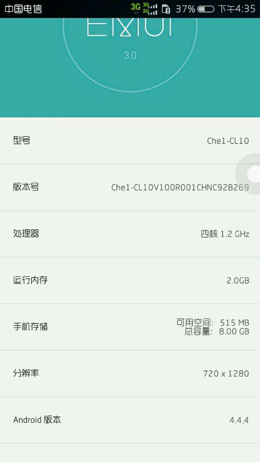 荣耀4x或今年6月升级安卓5