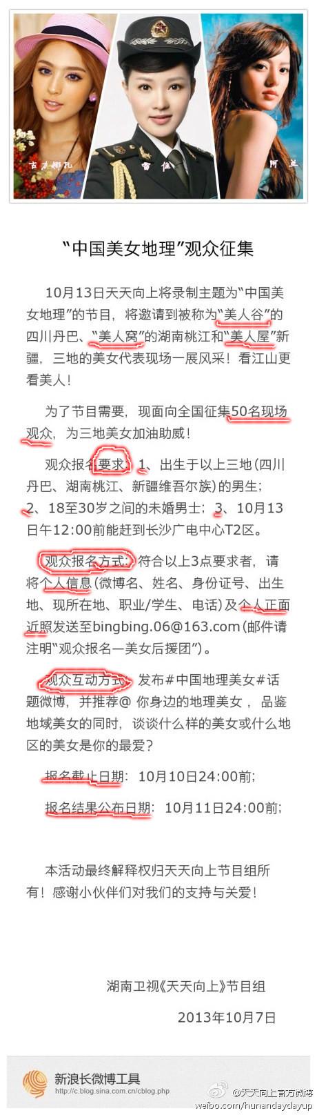 天天向上10月13日将录制主题为中国美女地理