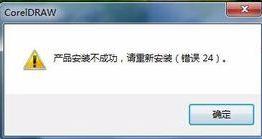 CorelDraw软件疑难杂症软件问题汇总(7)