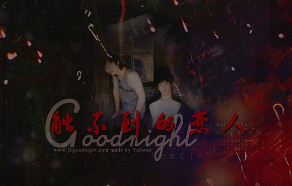 【shinee闪耀】「110426视频」虐心系列《触不到的恋人》【晚安】图片