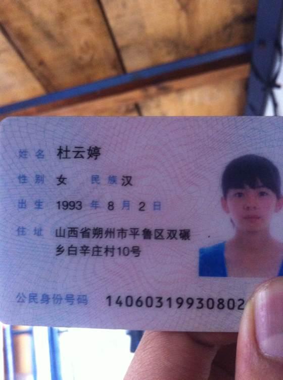 捡到一张身份证 是个美女的哦
