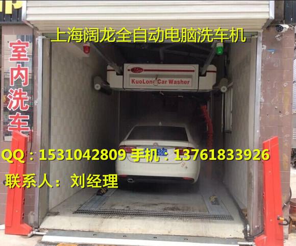 上海阔龙洗车机品牌全自动电脑洗车机报价表水斧高压无接高清图片