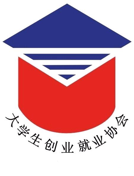 大学生创业就业协会_北京京北职业技术学院吧_百度贴吧图片