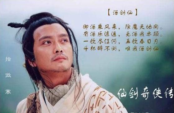 仙剑1——酒剑仙(莫一兮)