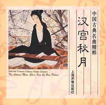 中国古典名曲_中国古典十大 名曲 _回忆老歌吧