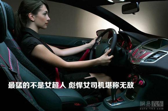 美女别开车 ~开车让女人变丑?