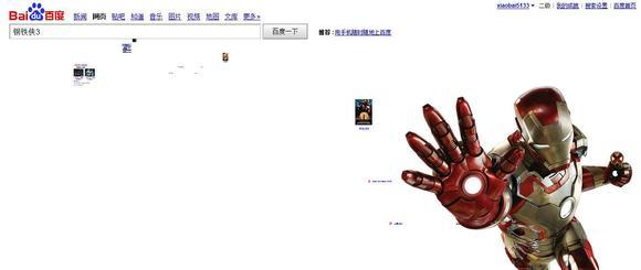 请你们百度一下钢铁侠3,度娘卖萌了 湖北第二师范学院吧 百高清图片