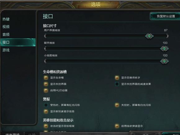 中文设置界面