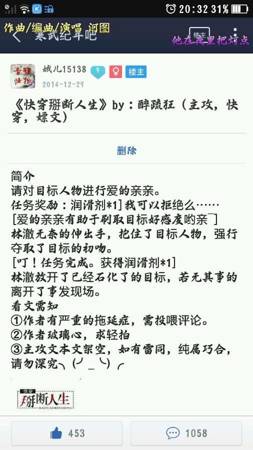 回复:《快穿掰断人生》by:醉疏狂(主攻,快穿,嫖文)