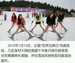 世界无裤日徐州众美女穿内裤滑雪【图】