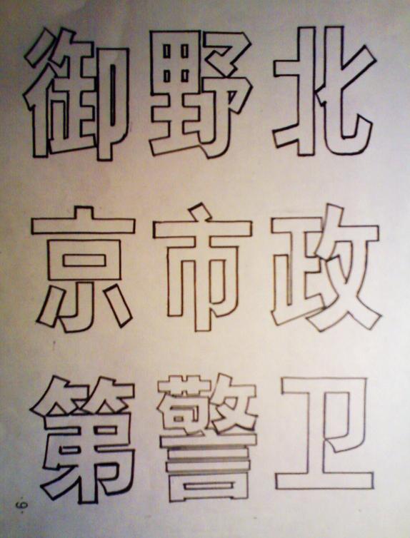 现在已经看不到手写的美术字了图片