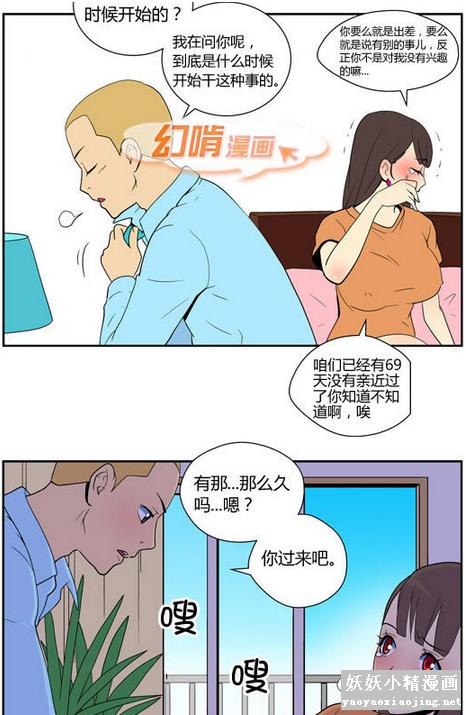 色系军团 邪恶漫画