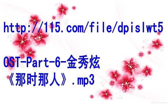 .03.13 拥日之月 OST Part 6 金秀炫 那时那人 Mp3 拥抱太阳的月亮吧