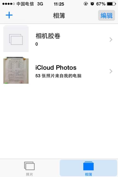 求助icloudphotos里面照片怎么删除呀