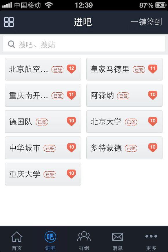 一排红钻石看着真爽 北京航空航天大学吧