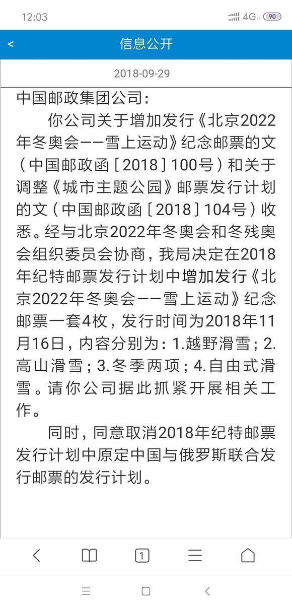 中国和俄罗斯联合发行《城市公园》延迟至2019年发行