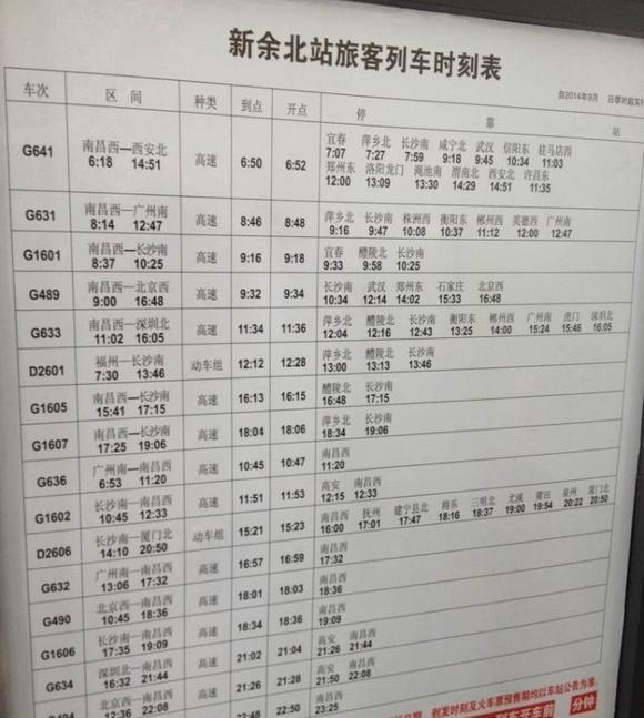 杭长高铁南昌至长沙9月16日开通 火车吧 百度贴吧 高清图片