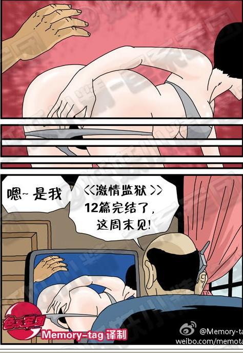 激情监狱【邪恶漫画】