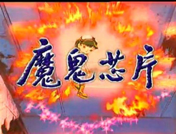 该动画片于20世纪90年代制作,曾于1996年~1997年间在中央电视台大风车图片