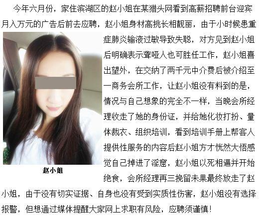 衡水聋哑美女网上找工作被骗做按摩女