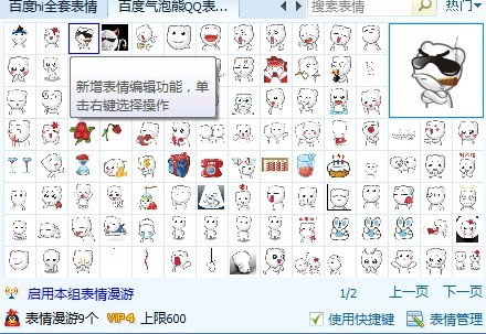 【爱华】百度各个表情包大放送了图片