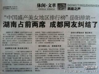 中国盛产美女地区排行榜