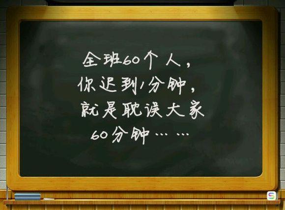 老师最爱讲的一句话图片