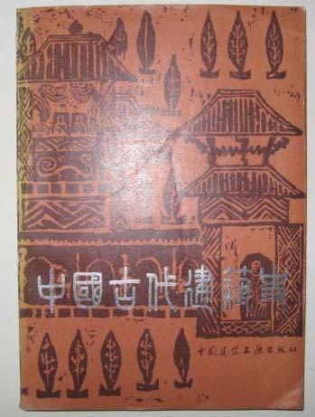 刘敦桢主编《中国古代建筑简史》图片