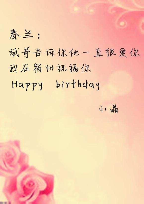 求手写祝福语_生日祝福语吧图片