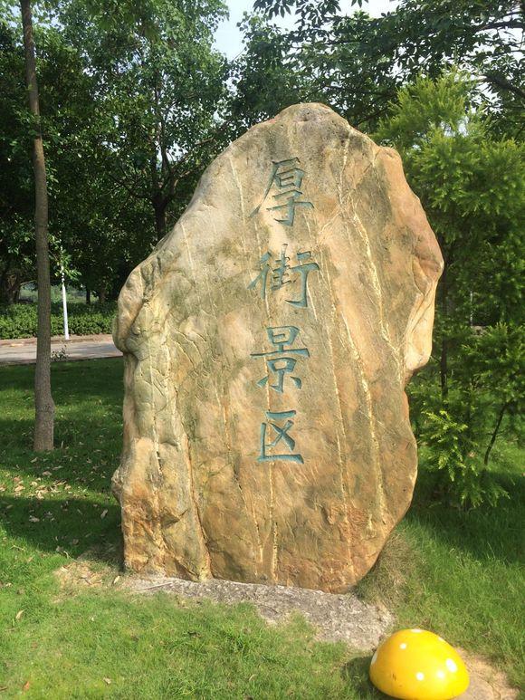 骑行东莞大岭山森林公园图片