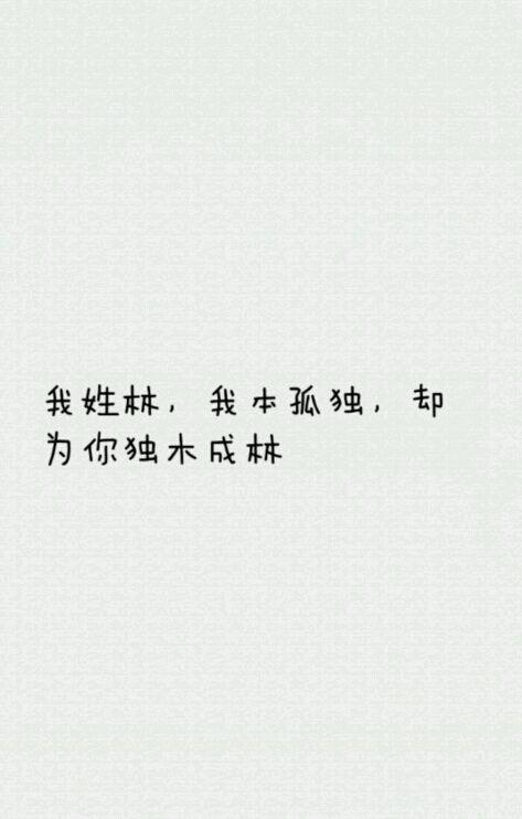我姓林,我本孤独,却为你独木成林图片