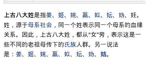 上古八大姓,附图于下,秦之嬴姓便是图片