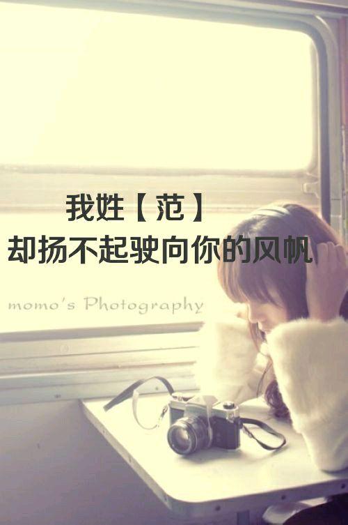 我姓党_我姓曲却不能图片_我姓陈却_我姓江的文字 ...