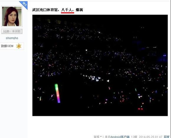 沙演唱会没八千人的