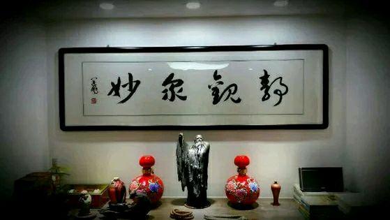 静观众妙_中国书画家协会吧_百度贴吧