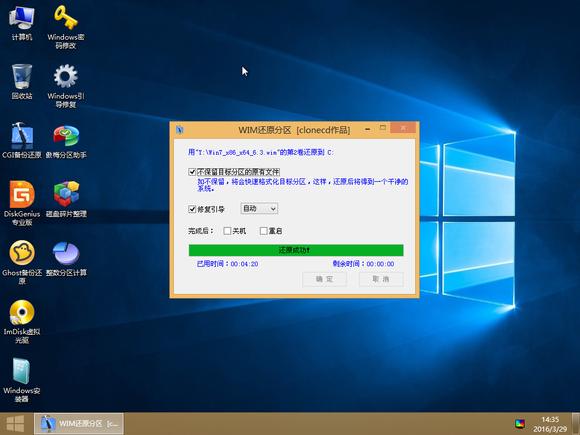 用微PE在UEFI+GPT模式下安装WIN7、WIN10教程