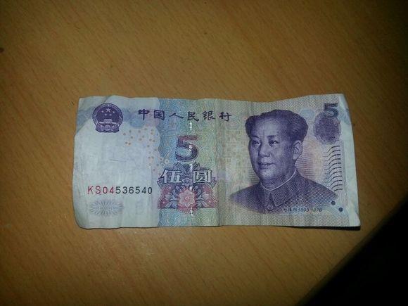 捡到了十块钱图片