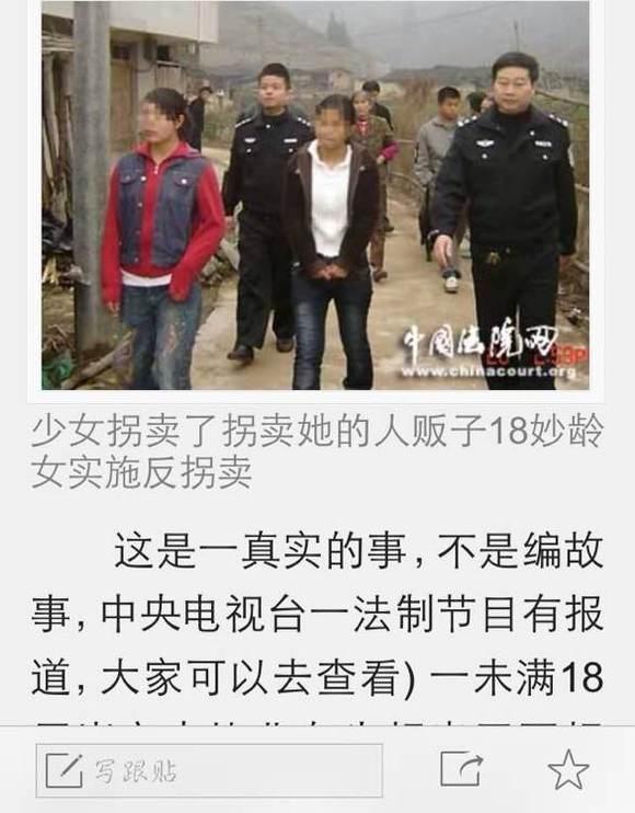 少女发现被拐卖后反卖掉人贩子!